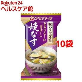 アマノフーズ 味わうおみそ汁 焼きなす(9.5g*1食入10コセット)【アマノフーズ】[味噌汁]