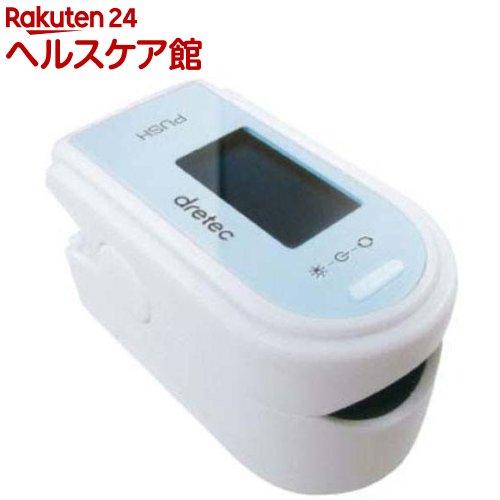 ドリテック パルスオキシメーター ブルー OX-101BLDI(1台)【ドリテック(dretec)】【送料無料】