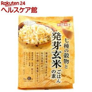 穀物充実 七種の穀物と発芽玄米ごはんの素(30g*6袋入)【穀物充実】