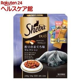 シーバ デュオ 香りのまぐろ味セレクション(20g*12袋入)【dalc_sheba】【シーバ(Sheba)】[キャットフード]