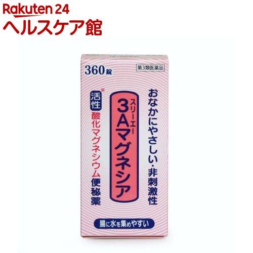 【第3類医薬品】スリーエーマグネシア(360錠入)【8_k】【スリーエーマグネシア】