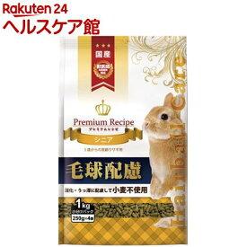 プレミアムレシピ ヘアボールケア シニア 5歳から高齢ウサギ用(250g*4袋入)【more20】【プレミアムレシピ(Premium Recipe)】