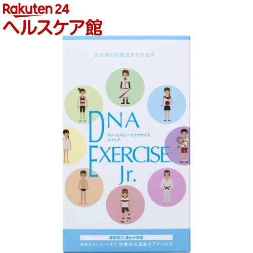 DNA EXERCISE Jr.(エクササイズ・ジュニア) 遺伝子検査キット(1セット)【送料無料】