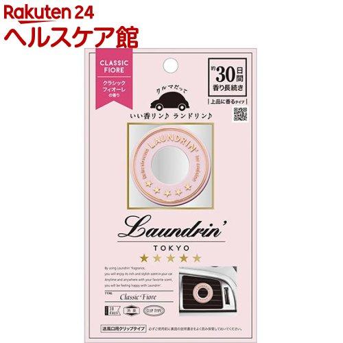 ランドリン 車用フレグランス クラシックフィオーレ(1コ入)【ランドリン】[ランドリン 芳香剤]