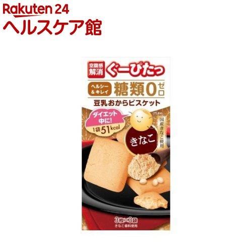 ぐーぴたっ 豆乳おからビスケット きなこ(3枚*3袋入)【ぐーぴたっ】