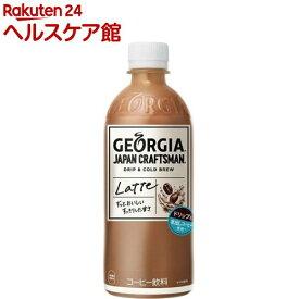 ジョージア ジャパン クラフトマン カフェラテ PET(500ml*24本入)【ジョージア】