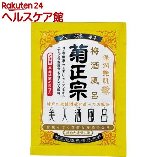 菊正宗 美人酒風呂 梅酒風呂(60mL)