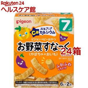 ピジョン 元気アップカルシウム お野菜すなっく かぼちゃ+おいも(6g*2袋入*24箱セット)