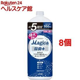 チャーミー マジカ 除菌+ 詰替え用 特大サイズ(950ml*8コセット)【チャーミー】