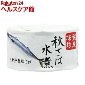 銘産探訪 八戸沖産秋さば水煮(180g)【ミナト商会】[缶詰]
