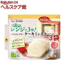 熊本製粉 グルテンフリーケーキミックス (プレーン)(80g*3袋セット)