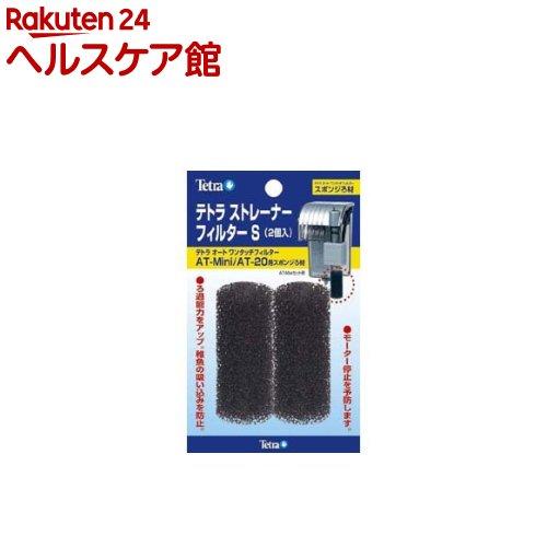 テトラ ストレーナーフィルター S (AT-S/Mini/20用)(2コ入)【Tetra(テトラ)】