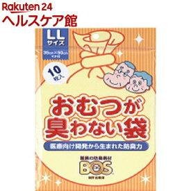 おむつが臭わない袋BOS(ボス) 大人用 LLサイズ(10枚入)【防臭袋BOS】