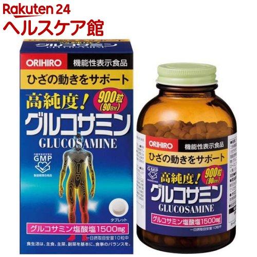 オリヒロ 高純度 グルコサミン粒 徳用(900粒)【オリヒロ(サプリメント)】