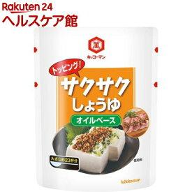 キッコーマン トッピング!サクサクしょうゆ〜オイルベース〜(350g)【キッコーマン】