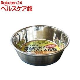 ゴム付ステンレス食器 犬 11cm GSC-110(1コ入)