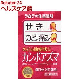 【第(2)類医薬品】カンポアズマ(8包)【more20】【ツムラの漢方顆粒】