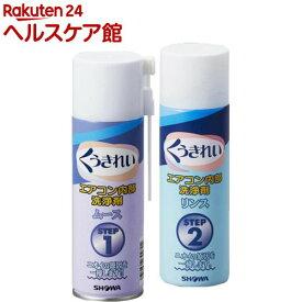 アイメディア くうきれいエアコン内部洗浄剤(1セット)