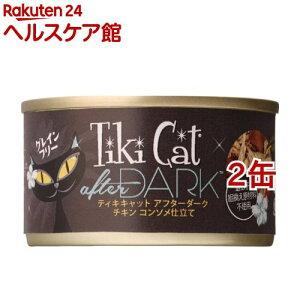 ティキキャット アフターダーク チキン コンソメ仕立て(80g*2缶セット)