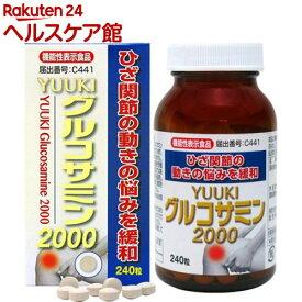 ユウキ製薬 YUUKIグルコサミン2000(240粒)【ユウキ製薬(サプリメント)】