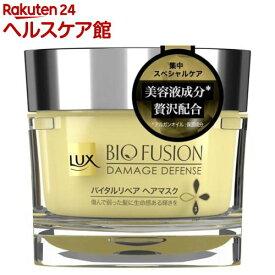 ラックス バイオフュージョン ダメージディフェンス バイタルリペア ヘアマスク(180g)【ラックス バイオフュージョン LUX BIO FUSION】