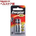 エナジャイザー アルカリ乾電池 単6形 E96B2(2本入)【エナジャイザー】