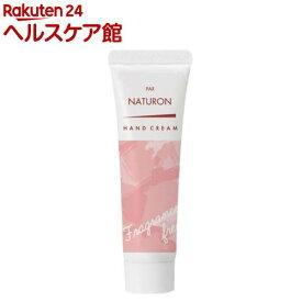 パックスナチュロン ハンドクリーム(20g)【パックスナチュロン(PAX NATURON)】