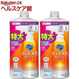 キュキュット 食器用洗剤 クリア泡スプレー オレンジの香り 詰め替え 3回分(720ml*2個セット)【キュキュット】