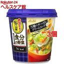 おどろき野菜 1食分の野菜 3種のチーズのクリームスープ(3個セット)【おどろき野菜】
