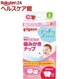 歯みがきナップ ほんのりいちご味(42包入)【more20】【親子で乳歯ケア】