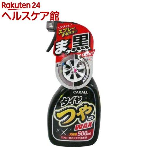 カーオール タイヤのつや出しワックス(500mL)【カーオール】