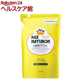 パックスナチュロン お風呂洗いせっけん 詰替用(450mL)【パックスナチュロン(PAX NATURON)】