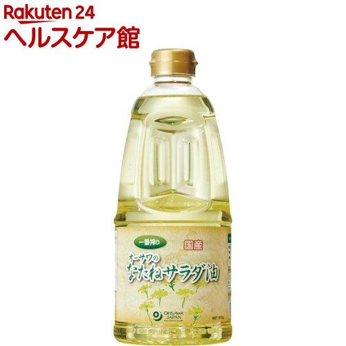 オーサワの国内産なたねサラダ油(国産なたね油)(910g)【オーサワ】