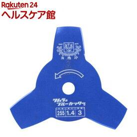 ツムラ 切込3枚刃 ブルー 255mm(1個)