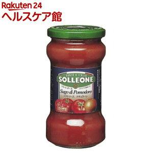 ソル・レオーネ トマトソース・ナチュラーレ(300g)【ソル・レオーネ(SOLLEONE)】