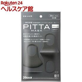 ピッタ・マスク レギュラー グレー(3枚入)【ピッタ・マスク(PITTA MASK)】