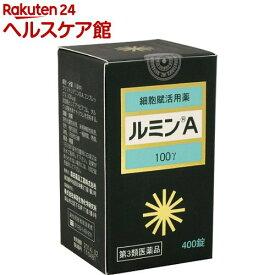 【第3類医薬品】ルミンA 100γ(400錠)【ルミンA】