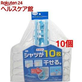 マイ・ランドリーII ワイヤー10連ハンガー ブルー(10個セット)【マイ・ランドリーII】