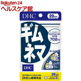 DHC ギムネマ 20日(60粒)【more20】【DHC サプリメント】