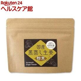 小川生薬 国産黒蒸し生姜 粉末(60g)【小川生薬】