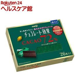 明治 チョコレート効果 カカオ72%(26枚入)【more30】【チョコレート効果】[おやつ お菓子]