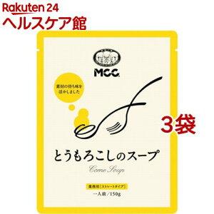 MCC 業務用 とうもろこしのスープ(150g*3袋セット)【MCC(エムシーシー)】