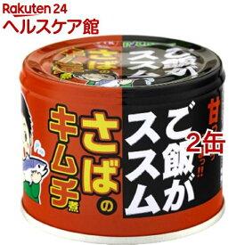 信田缶詰 ご飯がススムさばのキムチ煮(190g*2缶セット)【信田缶詰】