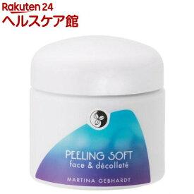 マルティナ ピーリングソフト(100mL)【MARTINA(マルティナ)】