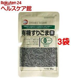 有機すりごま黒(60g*3コセット)【カタギ】