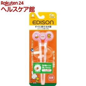 エジソンのお箸 ミッフィー 右手用 ピンク(1コ入)【エジソンママ】