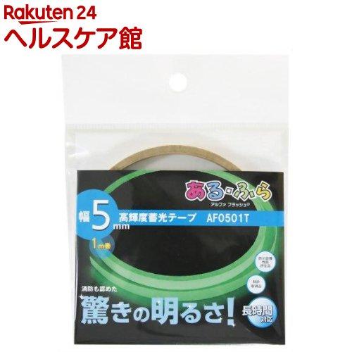 ある・ふら アルファ フラッシュ 高輝度蓄光テープ AF0501T 5mm*1m(1巻入)【LTI】