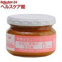大豆と野菜の五目煮(100g)【有機まるごとベビーフード】