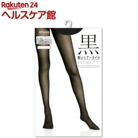 アスティーグ 黒 黒いシアータイツ 25デニール ブラック L-LL(1足)【アスティーグ(ASTIGU)】