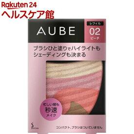 ソフィーナ オーブ ブラシひと塗りチーク 02 ピーチ レフィル(5.7g)【オーブ(AUBE)】